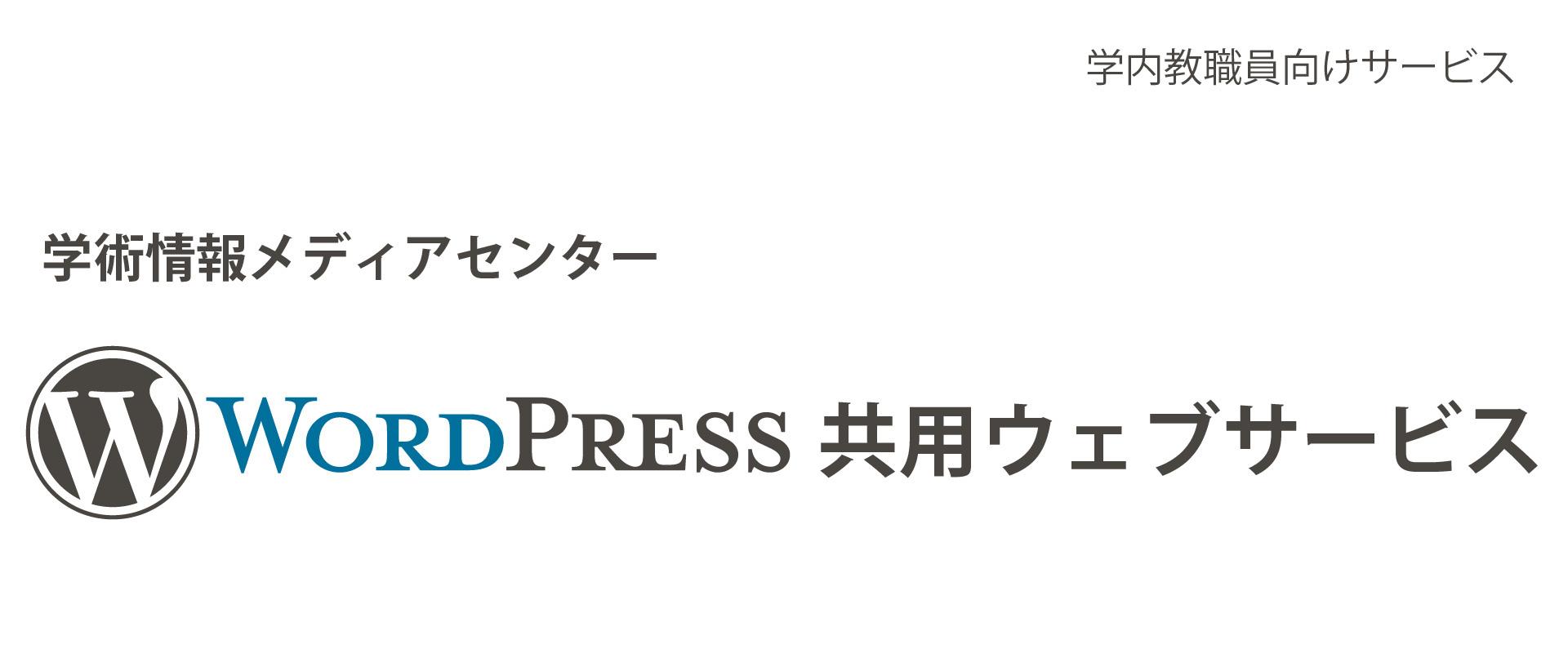 教職員専用Wordpressサービス